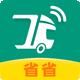 省省回头车下载最新版_省省回头车app免费下载安装