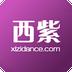 西紫下载最新版_西紫app免费下载安装