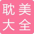 耽美小说大全下载最新版_耽美小说大全app免费下载安装