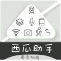 西瓜助手下载最新版_西瓜助手app免费下载安装