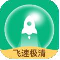 飞速极清下载最新版_飞速极清app免费下载安装