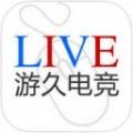 游久电竞下载最新版_游久电竞app免费下载安装