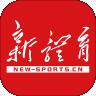 新体育网下载最新版_新体育网app免费下载安装