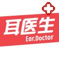 耳医生听力下载最新版_耳医生听力app免费下载安装