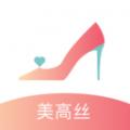 美高丝下载最新版_美高丝app免费下载安装