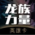 英雄卡下载最新版_英雄卡app免费下载安装