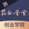 昆仑学堂下载最新版_昆仑学堂app免费下载安装