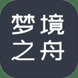 梦境之舟最新版下载_梦境之舟最新版手游最新版免费下载安装