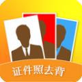 证件照去背下载最新版_证件照去背app免费下载安装