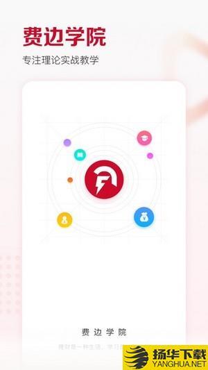 费边学院下载最新版_费边学院app免费下载安装