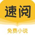 速阅小说下载最新版_速阅小说app免费下载安装