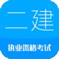 二级建造师华云题库下载最新版_二级建造师华云题库app免费下载安装