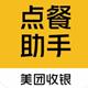 美团点餐助手下载最新版_美团点餐助手app免费下载安装