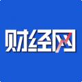 财经网下载最新版_财经网app免费下载安装