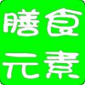膳食元素下载最新版_膳食元素app免费下载安装