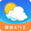 即刻天气王下载最新版_即刻天气王app免费下载安装