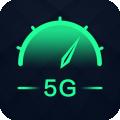 5G测速助手下载最新版_5G测速助手app免费下载安装