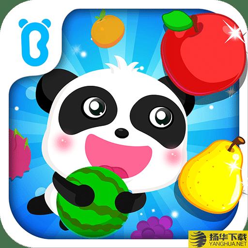 宝宝学水果游戏下载_宝宝学水果游戏手游最新版免费下载安装