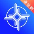 中交智运承运商版下载最新版_中交智运承运商版app免费下载安装