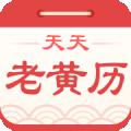 天天老黄历下载最新版_天天老黄历app免费下载安装