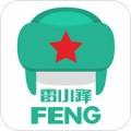 雷小锋下载最新版_雷小锋app免费下载安装