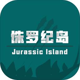 侏罗纪岛最新版下载_侏罗纪岛最新版手游最新版免费下载安装