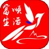 富顺生活下载最新版_富顺生活app免费下载安装