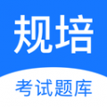 规培考试题库下载最新版_规培考试题库app免费下载安装