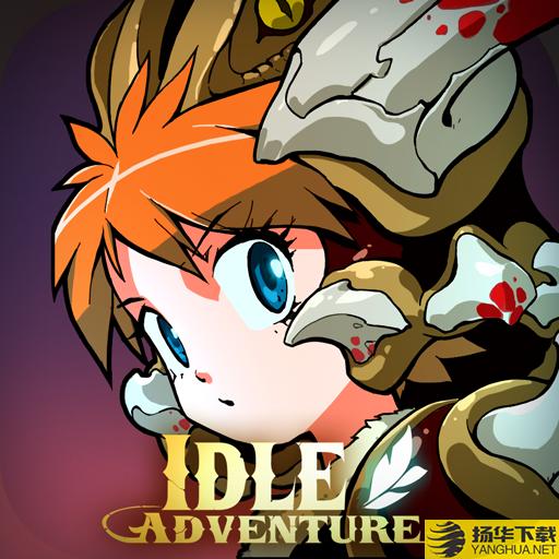 艾德尔冒险变态版下载_艾德尔冒险变态版手游最新版免费下载安装