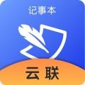 云联记事本下载最新版_云联记事本app免费下载安装
