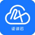证训云下载最新版_证训云app免费下载安装