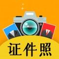 自拍最美证件照下载最新版_自拍最美证件照app免费下载安装
