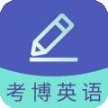 华科考博英语题库下载最新版_华科考博英语题库app免费下载安装