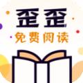歪歪免费小说下载最新版_歪歪免费小说app免费下载安装