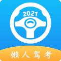 懒人驾考下载最新版_懒人驾考app免费下载安装