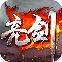 亮剑游戏单机破解版下载_亮剑游戏单机破解版手游最新版免费下载安装