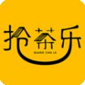 抢茶乐下载最新版_抢茶乐app免费下载安装