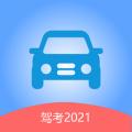 驾考2021下载最新版_驾考2021app免费下载安装