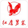 红鹰男装下载最新版_红鹰男装app免费下载安装