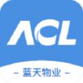 航港蓝天物业下载最新版_航港蓝天物业app免费下载安装
