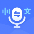 录音转文字通下载最新版_录音转文字通app免费下载安装