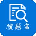 搜题宝下载最新版_搜题宝app免费下载安装