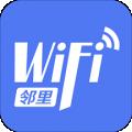 邻里WiFi密码下载最新版_邻里WiFi密码app免费下载安装