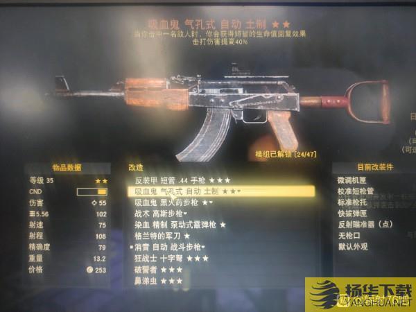 《辐射76》新手前期刷步枪