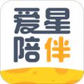 爱星陪伴下载最新版_爱星陪伴app免费下载安装