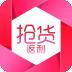 抢货返利下载最新版_抢货返利app免费下载安装