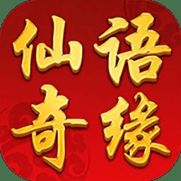 仙语奇缘星耀版下载_仙语奇缘星耀版手游最新版免费下载安装