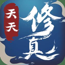 天天修真官方版下载_天天修真官方版手游最新版免费下载安装
