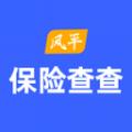 保险查查下载最新版_保险查查app免费下载安装