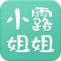 小露姐姐下载最新版_小露姐姐app免费下载安装